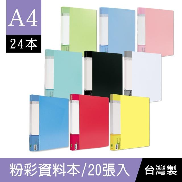 【珠友】A4/13K 粉彩資料本/20張/24本入(資料簿/檔案本/資料夾/檔案夾/文件夾)