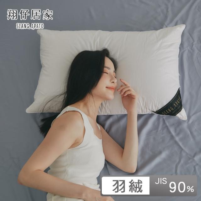【翔仔居家】頂級白鵝絨 90/10羽絨枕(2入)