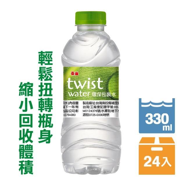 【泰山】TWIST WATER環保包裝水330ml X24/箱(包裝飲用水)