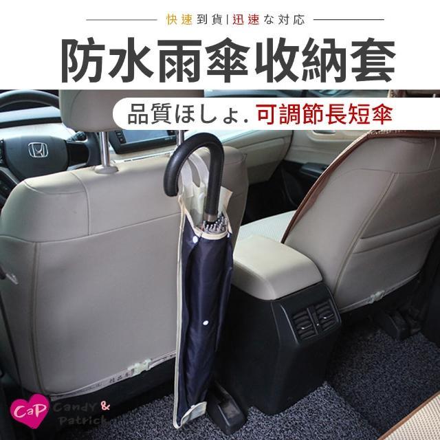 【Cap】汽車防水可折疊雨傘收納套
