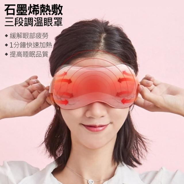 石墨烯熱敷眼罩/天使翅膀蒸氣眼罩(三檔溫控 1分鐘快速加熱)