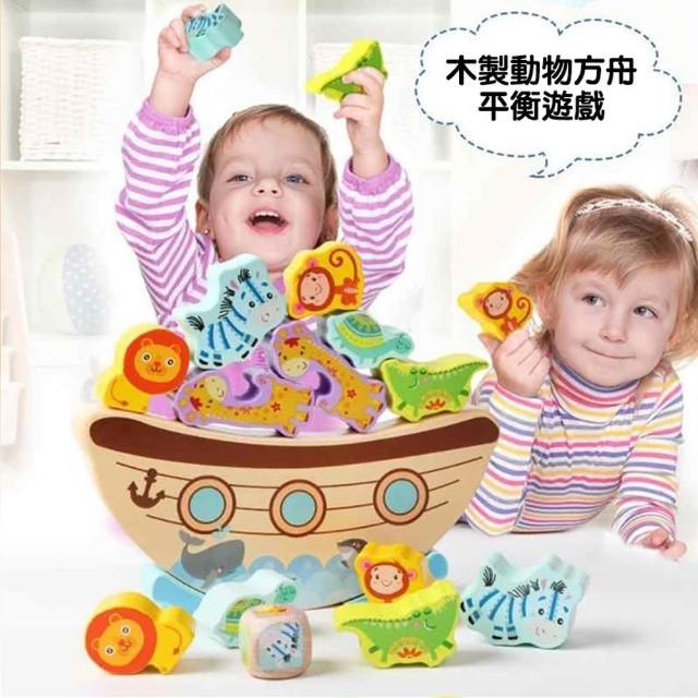 【GCT 玩具嚴選】木製動物方舟平衡遊戲(木質桌面遊戲)