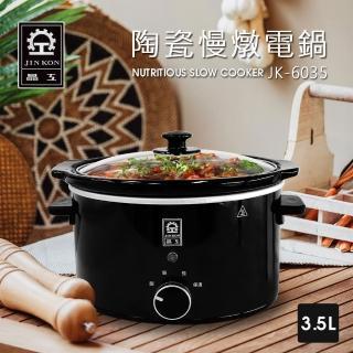 【晶工牌】3.5L陶瓷慢燉電鍋(JK-6035)