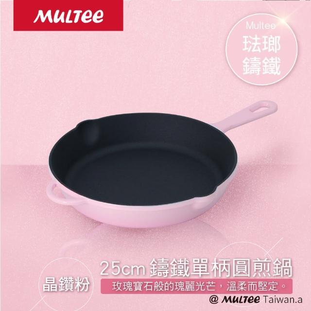【MULTEE 摩堤】25cm鑄鐵單柄煎鍋-絕美晶鑽(晶鑽粉 / 新品上市)