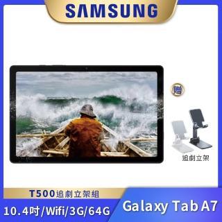 追劇支架組【SAMSUNG 三星】Galaxy Tab A7 10.4吋 3G/64G Wifi版 八核心平板電腦 SM-T500