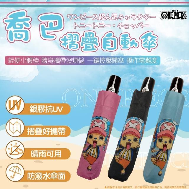 【海賊王】喬巴卡通造型全自動晴雨傘抗UV(孩童小朋友的最愛高質感握把)