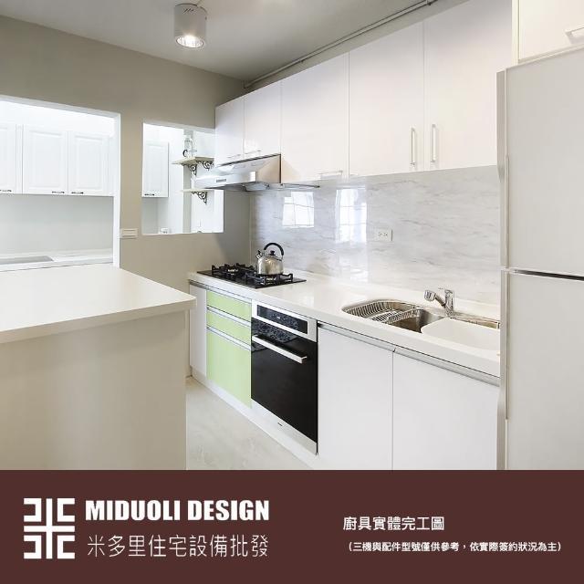 【MIDUOLI米多里】美好生活廚具(一字廚具/240公分/含三機設備+升降拉籃+冰箱上櫃)