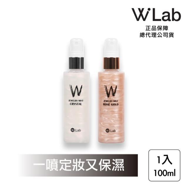 【W.Lab】名模聚光定妝噴霧(原廠公司貨)