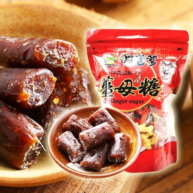 【賀老爹】口感濃郁 薑母糖/全素 300g - 二入組(薑母糖)