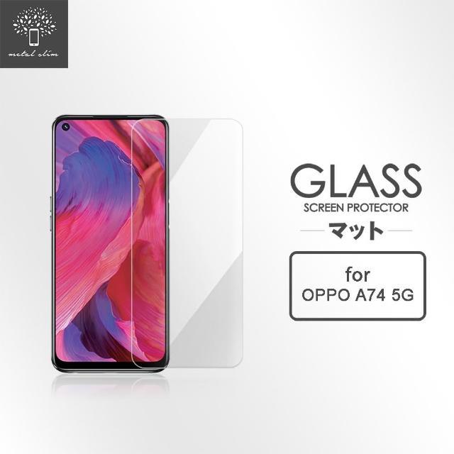【Metal-Slim】OPPO A74 5G(9H鋼化玻璃保護貼)