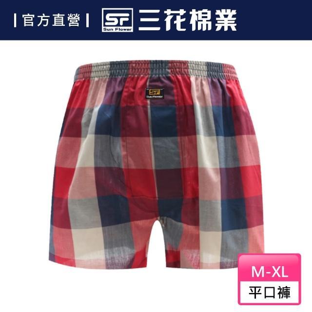 【SunFlower 三花】5片式平口褲.四角褲.男內褲(紅格 / 新色上市)