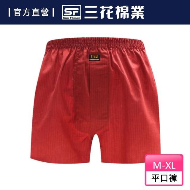 【SunFlower 三花】5片式平口褲.四角褲.男內褲(紅條紋 / 新色上市)