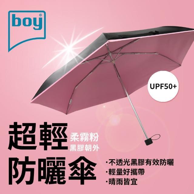 【boy】抗UV超輕防曬降溫防風三折晴雨傘_柔霧粉(boy 晴雨傘 抗UV傘 防曬傘 防風傘 輕量傘)