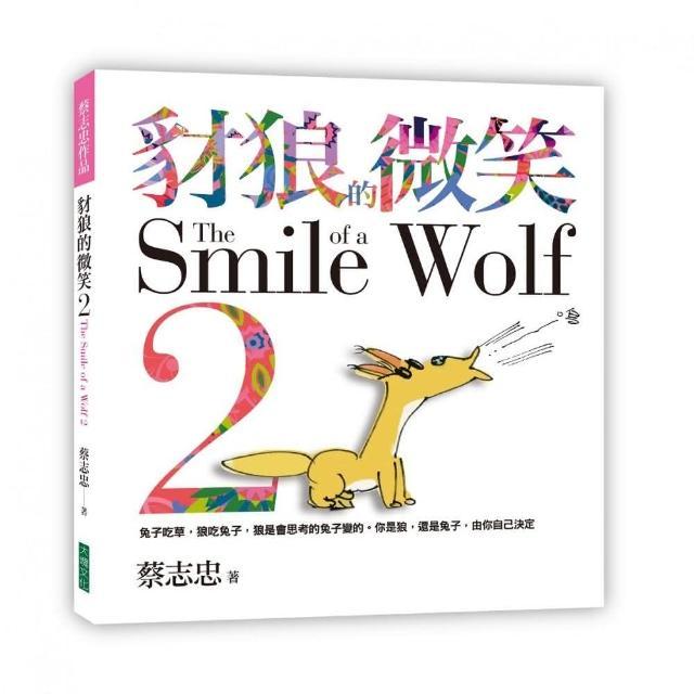 豺狼的微笑2