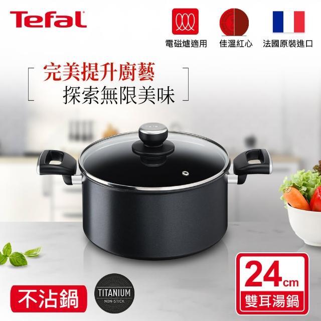 【Tefal 特福】極上御藏系列24CM不沾鍋雙耳湯鍋-加蓋(電磁爐適用)
