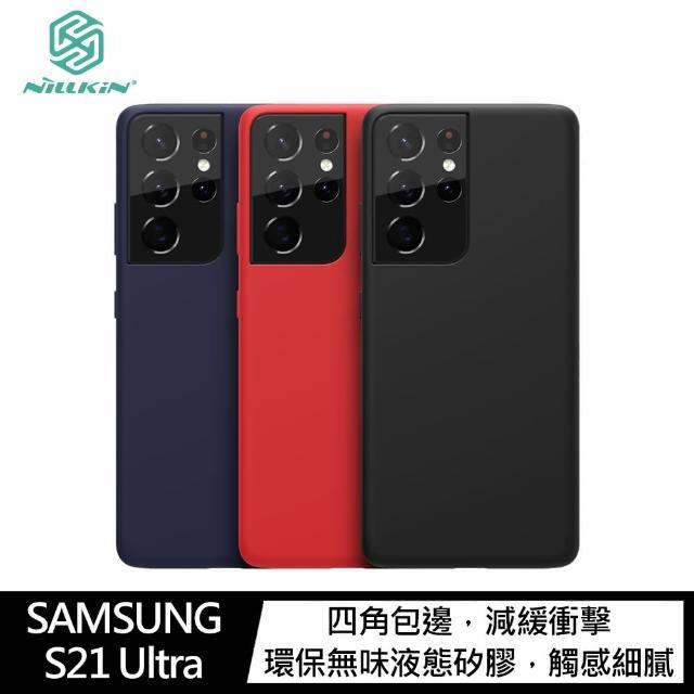 【NILLKIN】SAMSUNG Galaxy S21 Ultra 感系列液態矽膠殼(#手機殼 #背蓋式#矽膠殼)