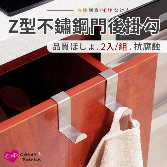 【Cap】Z型不鏽鋼門後掛勾2入/組(廚櫃門板掛鉤/收納)