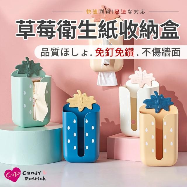 【Cap】草莓衛生紙收納盒(可壁掛/紙巾盒)