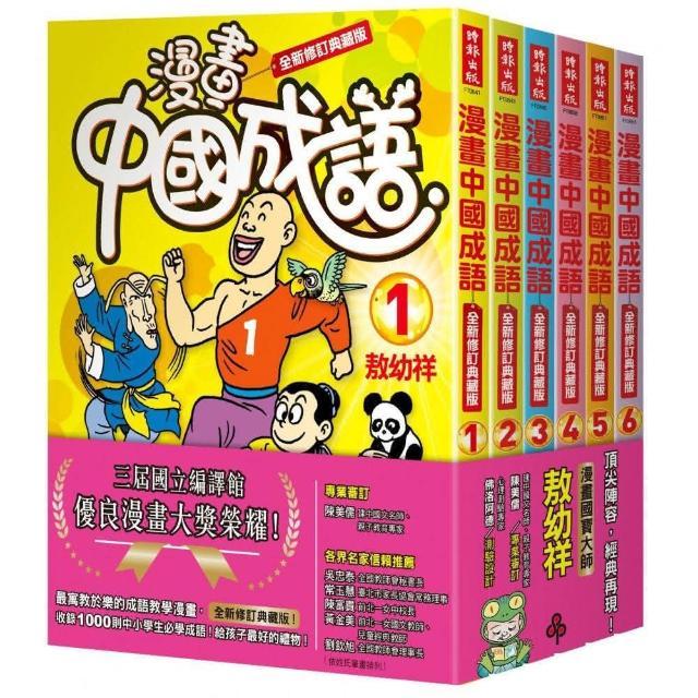 漫畫中國成語套書(1-6集)