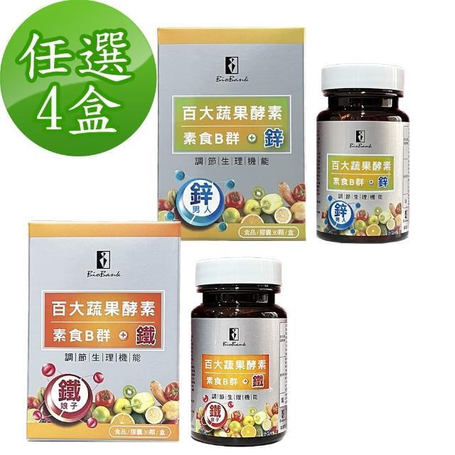 【宏醫生技】百大蔬果酵素素食B群+鐵4盒/B群+鋅4盒(兩種組合任選)