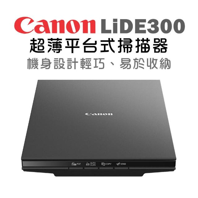 【Canon】CanoScan LiDE 300★超薄平台式掃描器(速達)