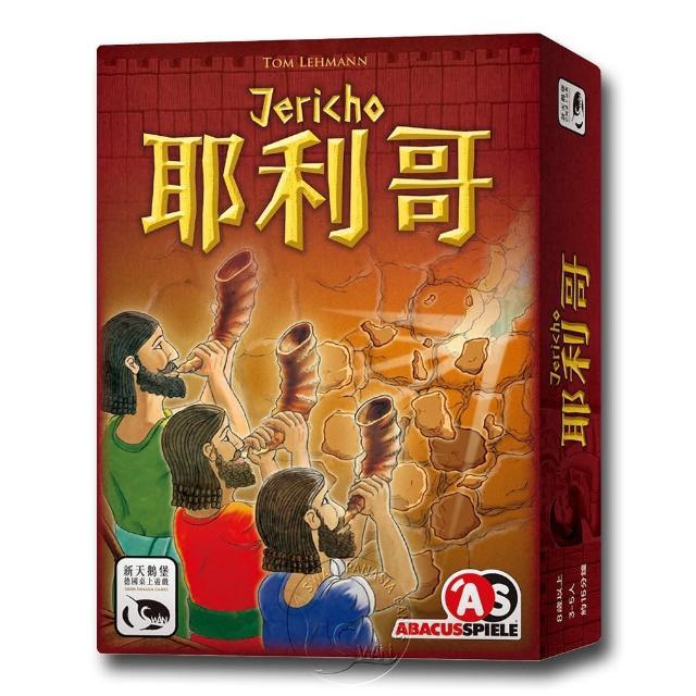 【新天鵝堡桌遊】耶利哥 JERICHO(全家一起來)