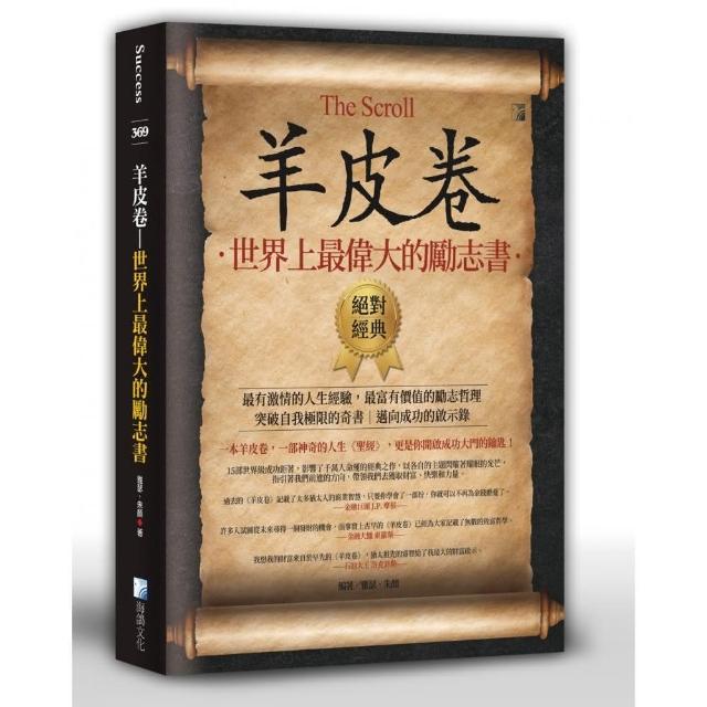 羊皮卷:一生必讀的勵志寶典