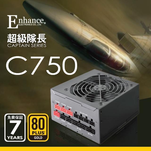 【Enhance 益衡】C750 Power 全模組日系電容 電源供應器(80 Plus金牌)