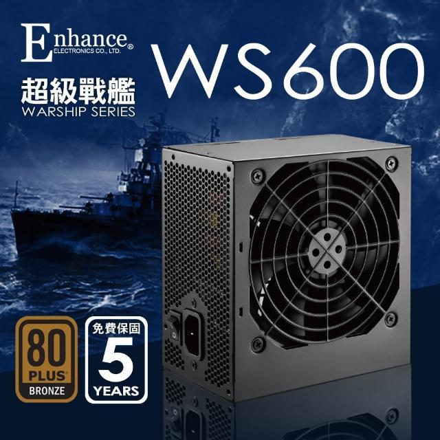 【Enhance 益衡】WS 600 Power 電源供應器(80 Plus銅牌)