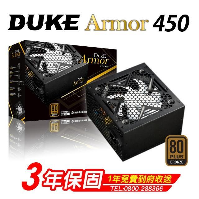 【DUKE】Armor BR450 POWER 電源供應器(80 Plus銅牌)