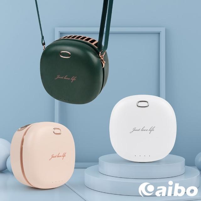 【aibo】USB充電式 美型風潮 掛腰頸掛風扇