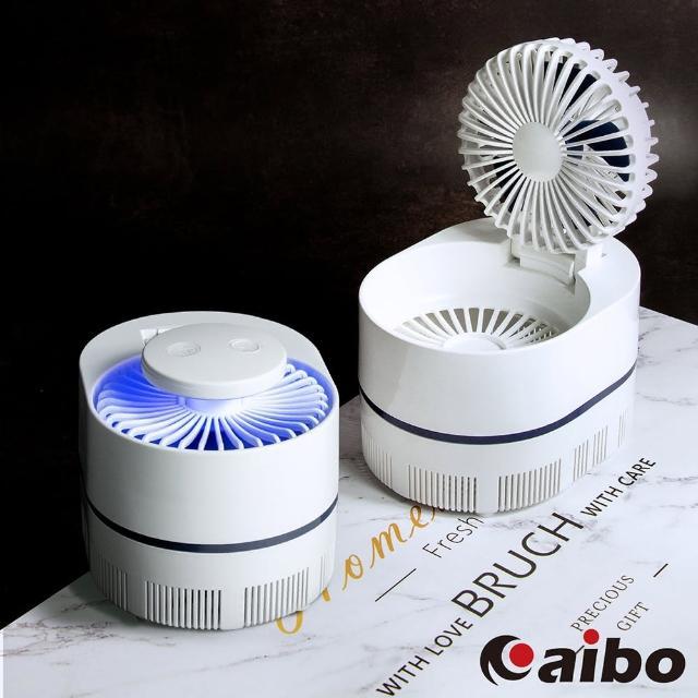 【aibo】USB充電式 二合一折疊風扇捕蚊燈