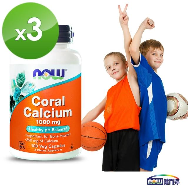【NOW健而婷】珊瑚鈣-100顆/瓶(3瓶組)