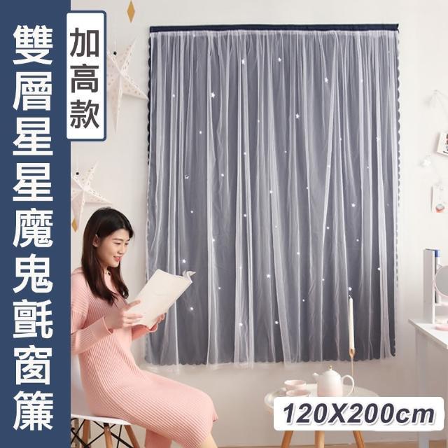加高款 優雅雙層星星魔鬼氈窗簾 遮光窗簾 簡易黏貼 免打洞 租屋(120X200cm)
