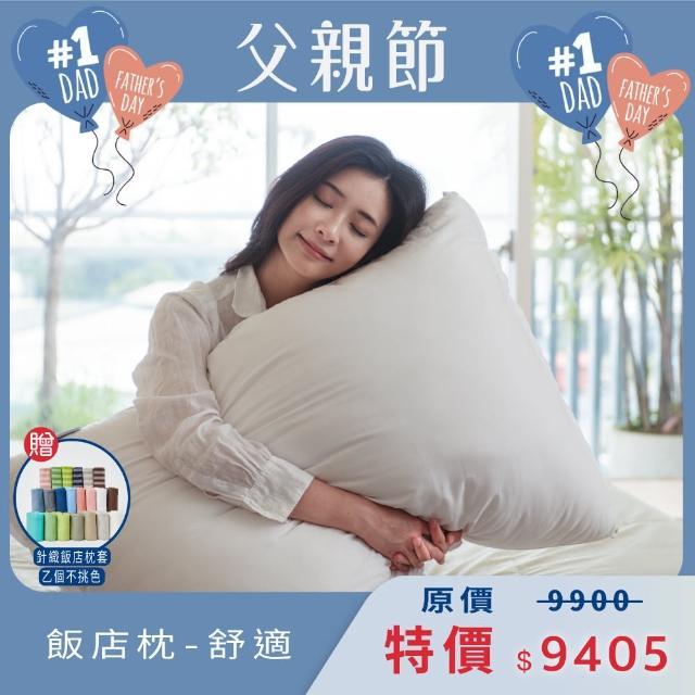 【Dpillow防疫類寢具】飯店枕枕頭(舒適) 抗菌 防蹣 平織滑順