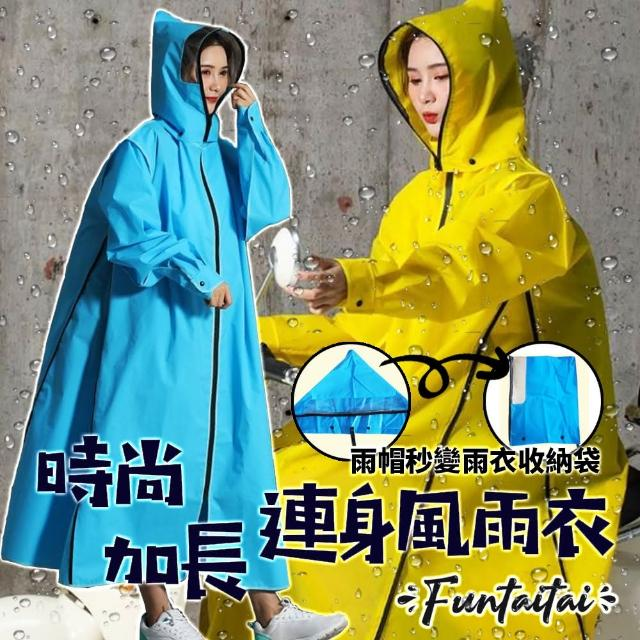 【Funtaitai】時尚加長連身式風雨衣(環保EVA材質)