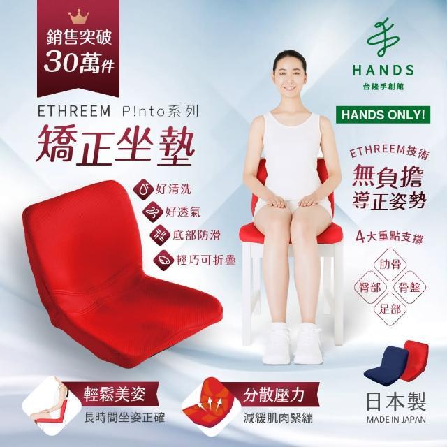 【TOKYU HANDS 台隆手創館】日本ETHREEM pinto系列矯正坐墊/骨盆枕(紅/深藍)