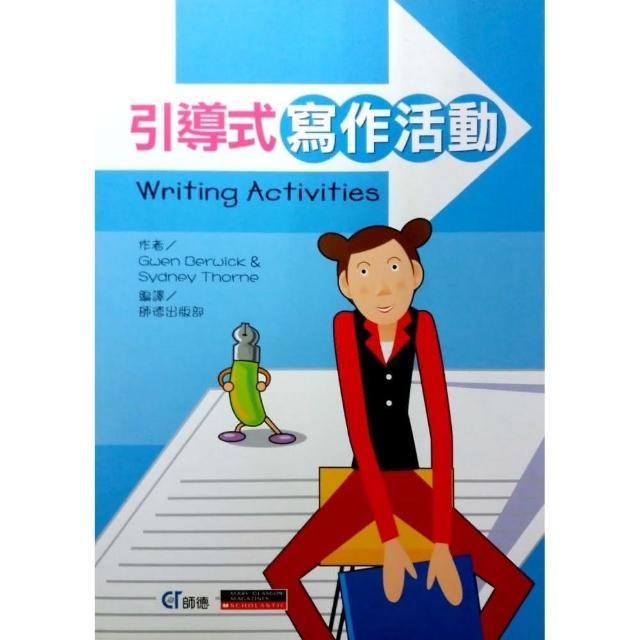 引導式寫作活動