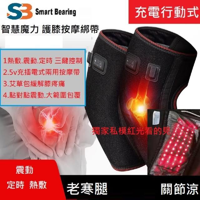 【Smart bearing 智慧魔力】新款尊爵升級雙膝熱敷墊 紅光熱敷綁帶(雙膝/3檔控制/紅光)