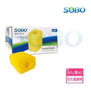 【SOBO 松寶】頂濾式超白套缸-專用生化過濾棉*2盒(6入/盒 淨水過濾效果)