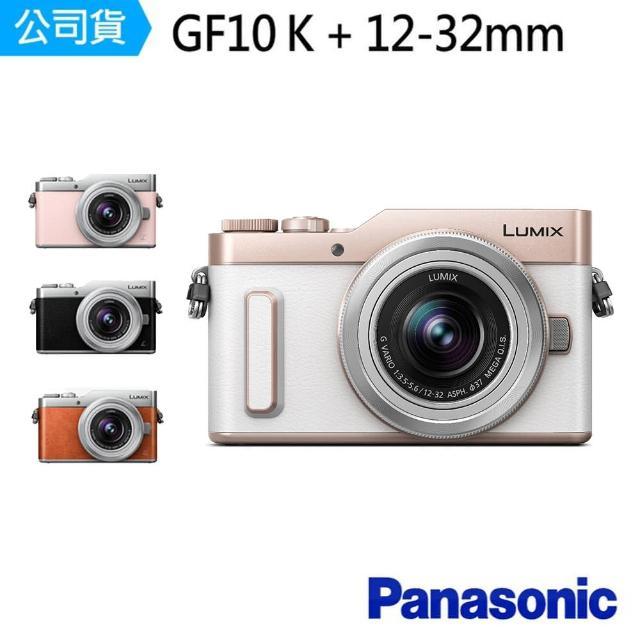 【Panasonic 國際牌】DC-GF10K 12-32mm(公司貨)