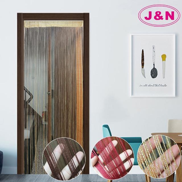 【J&N】素色線簾90x230(任選-1入)