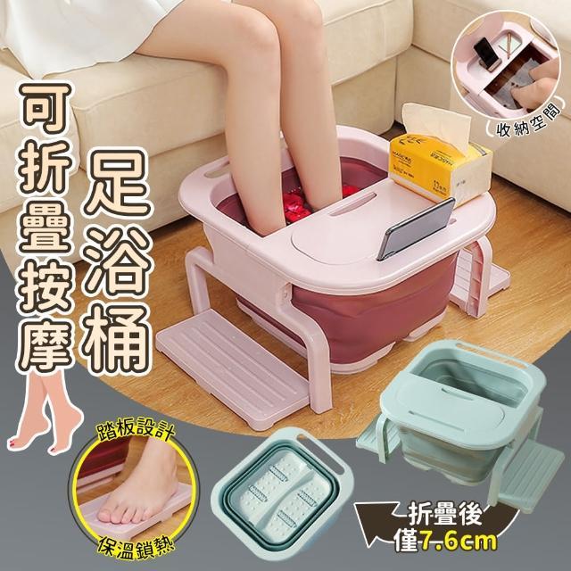 【JD Shop】可摺疊按摩泡腳桶 足浴盆(手機支架 置物盒 踏腳板)