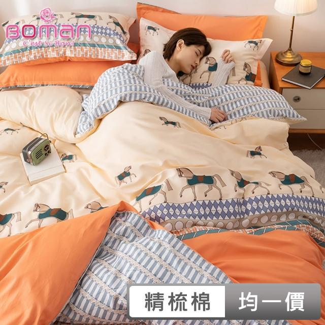 【BOMAN】專櫃嚴選 北歐200織100%精梳純棉 單/雙 枕套床包組-床包可包5-35cm(單/雙 均價)