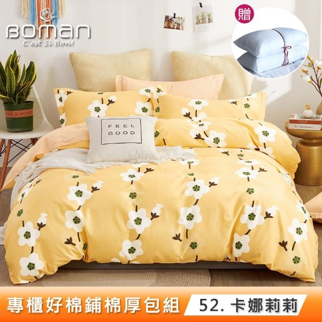 【BOMAN】少女系列 單/雙/加 專櫃級200織100%精梳純棉全鋪棉兩用被厚包組-床包高度35cm(贈*五星級飯店枕)