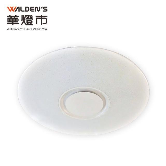 【華燈市】璀燦星空版 LED 智慧藍芽音樂遙控吸頂燈 48W 附遙控免安(二年保固/免安)