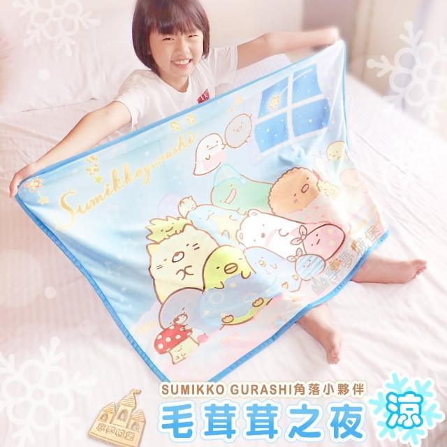 【享夢城堡】卡通涼感毯70x100cm(角落小夥伴 毛茸茸之夜-藍)