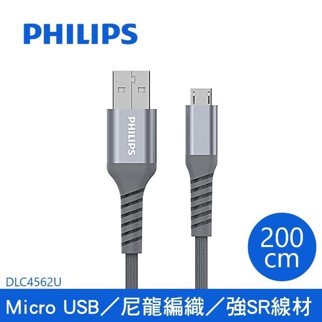 【Philips 飛利浦】飛利浦防彈絲200cm Micro USB手機充電線DLC4562U(DLC4562U)