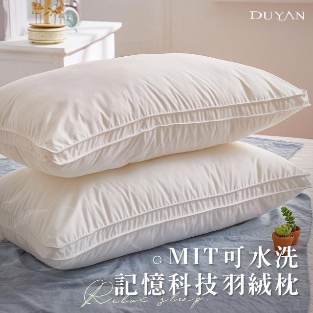 【DUYAN 竹漾】MIT可水洗記憶科技羽絨枕-買一送一