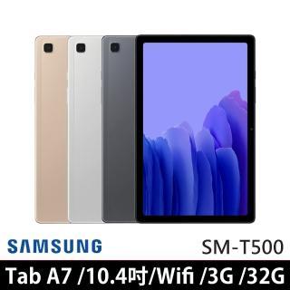 【SAMSUNG 三星】Galaxy Tab A7 10.4吋 3G/32G Wifi版 平板電腦 SM-T500(送ITFIT書本皮套+保貼等好禮)